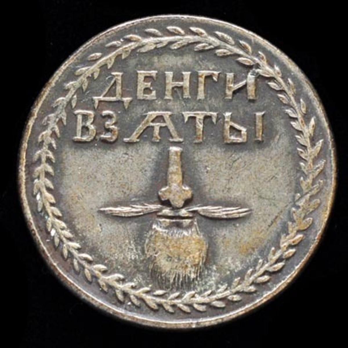 Russian beard tax token.