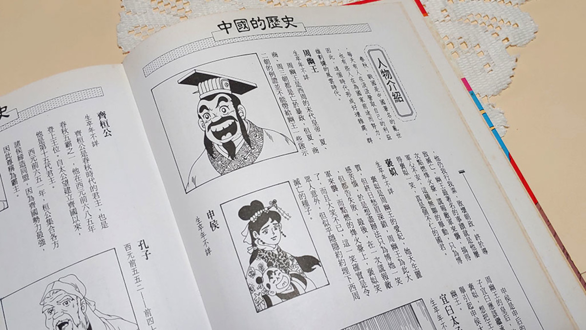 Rather comical depiction of King You and Bao Si in a children's book. What happened to them, if true, was no comedy, though.