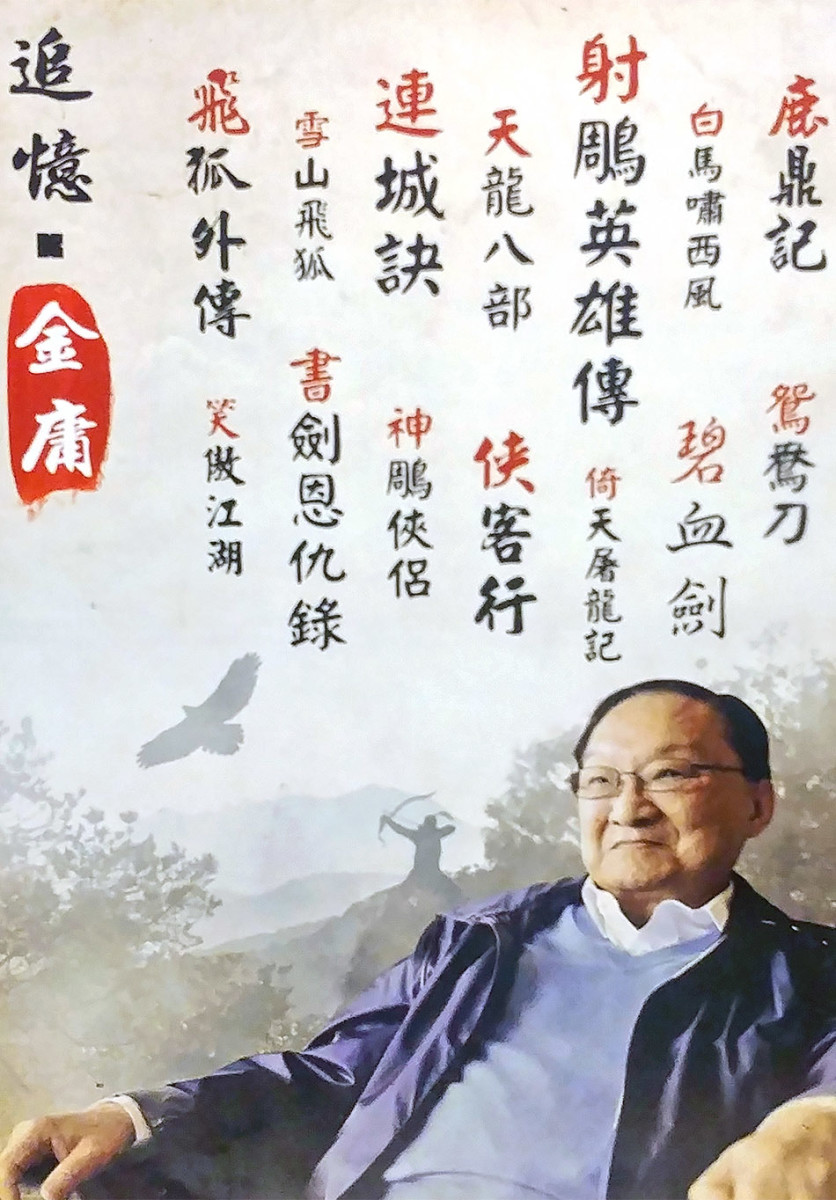 Jin Yong. Hailed as the most successful and accomplished writer of Wuxia novels.