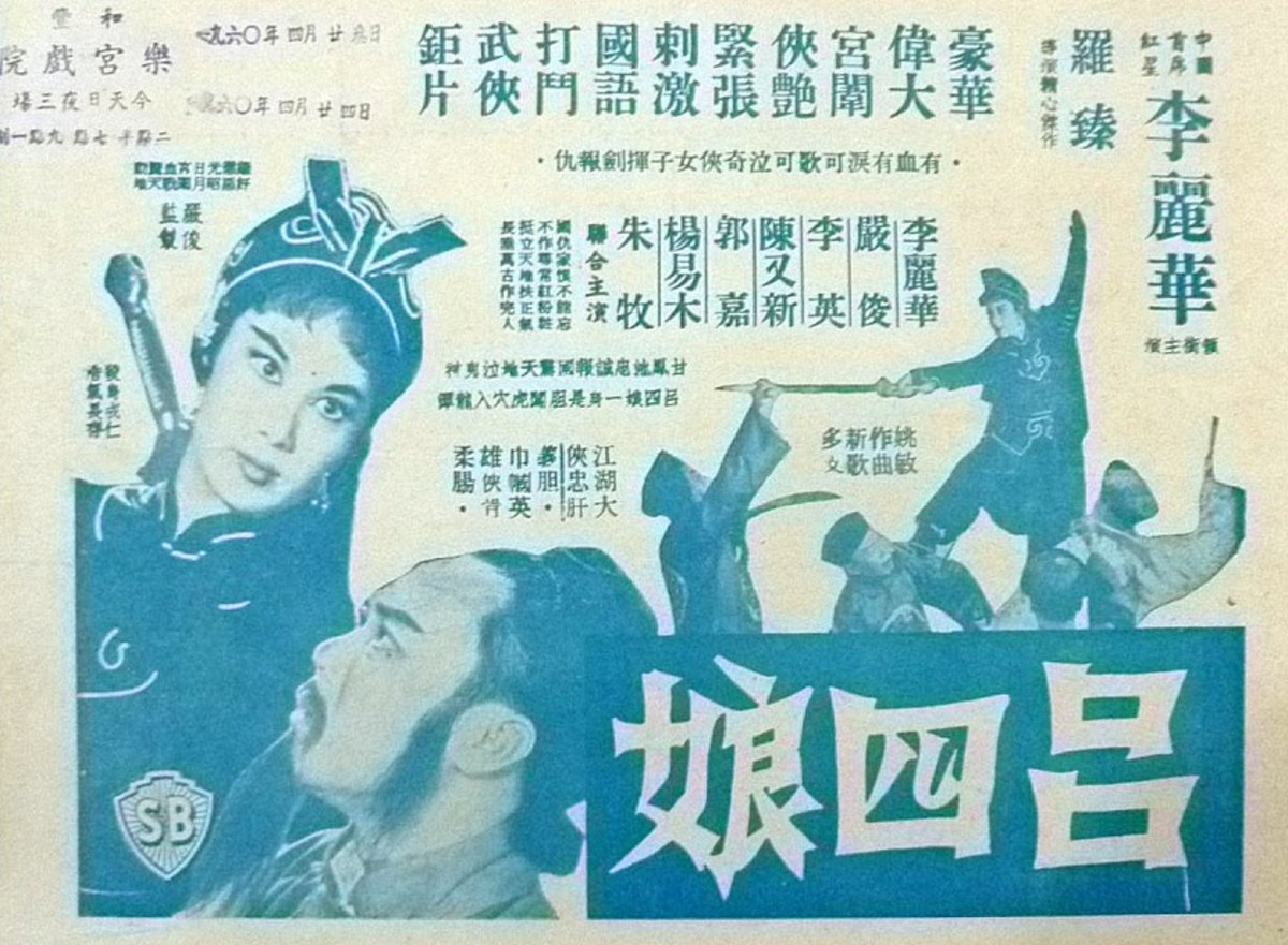 Retro movie featuring the story of Lu Siniang.