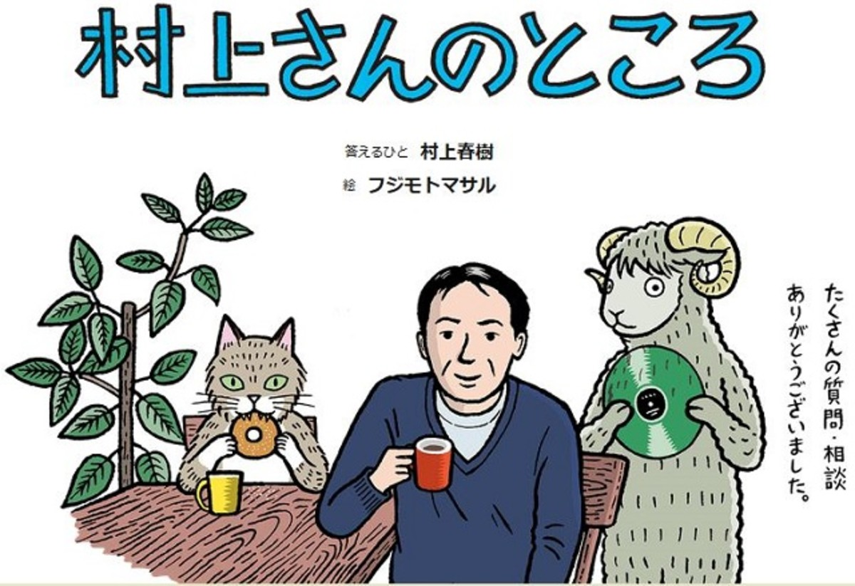 In addition to writing dozens of novels, Mr. Murakami also maintains a love advice page that seems to feature cats and sheep.