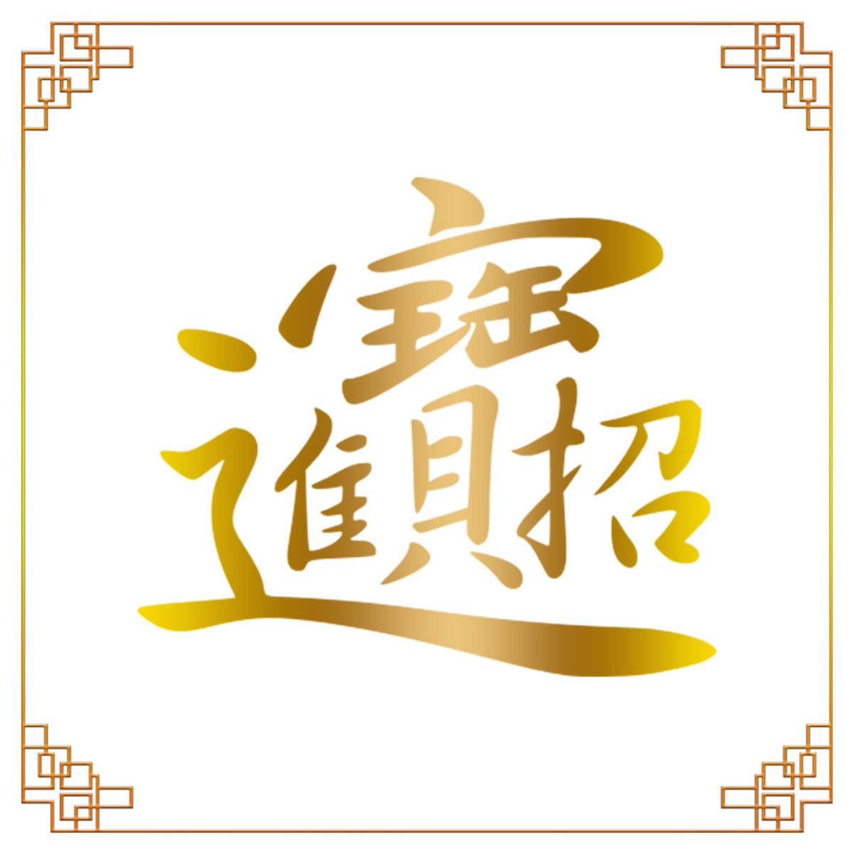 Zhao Cai Jin Bao is an anagram for the beckoning of wealth and treasures.