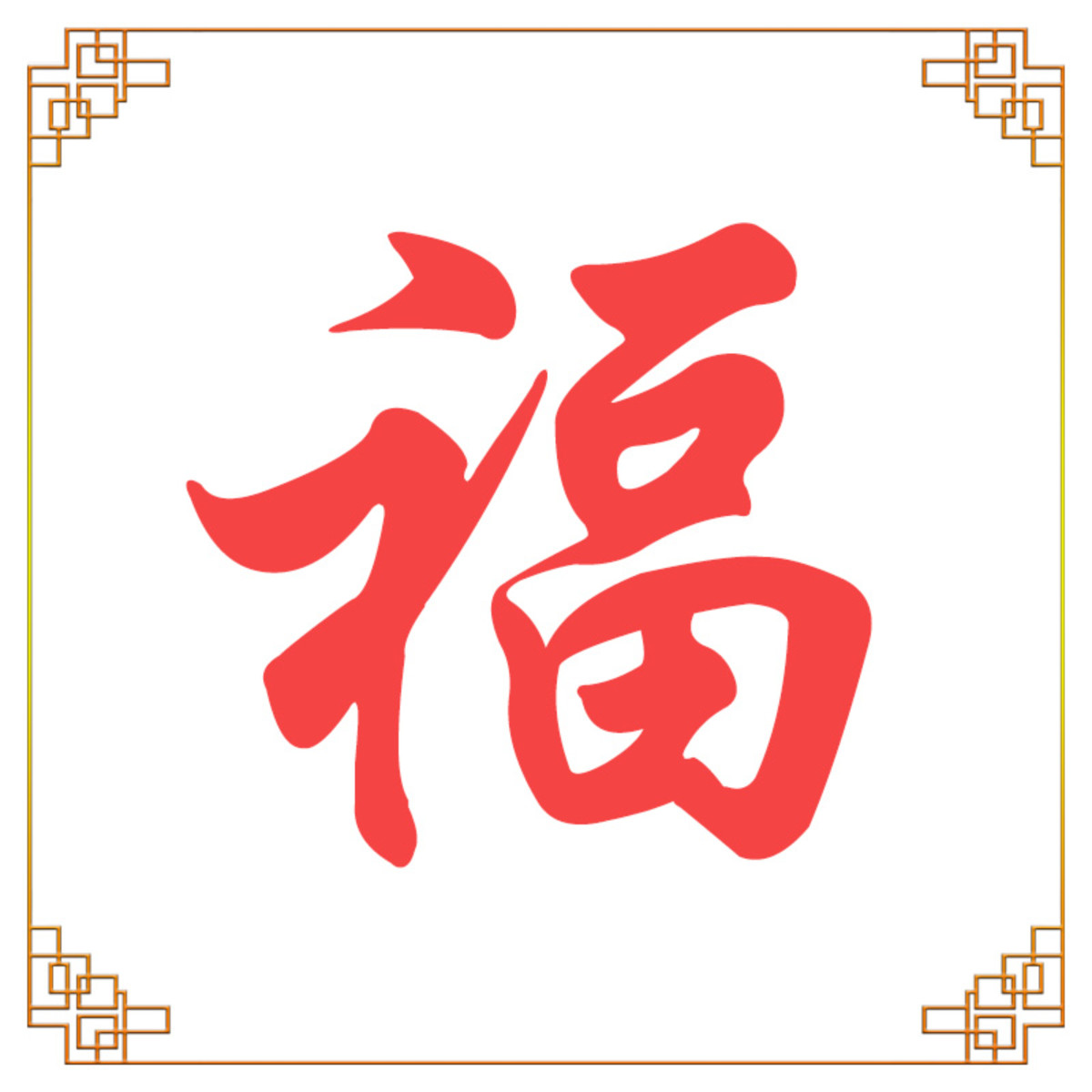 Fu is the Chinese character / symbol for blessings. You will likely see this everywhere during your China vacation.