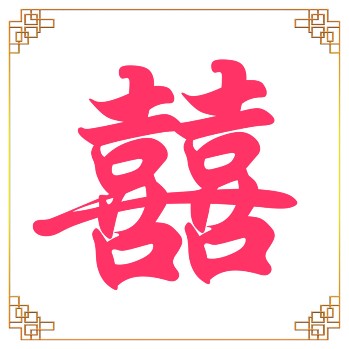 Shuang xi, which means double joy, is the most popular Chinese symbol for marital bliss.