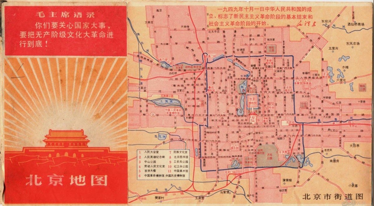 Beijing in 1968, complete with its renamed landmarks and streets.