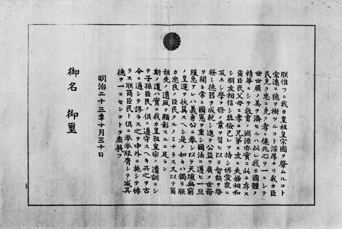The Imperial Rescript on Education