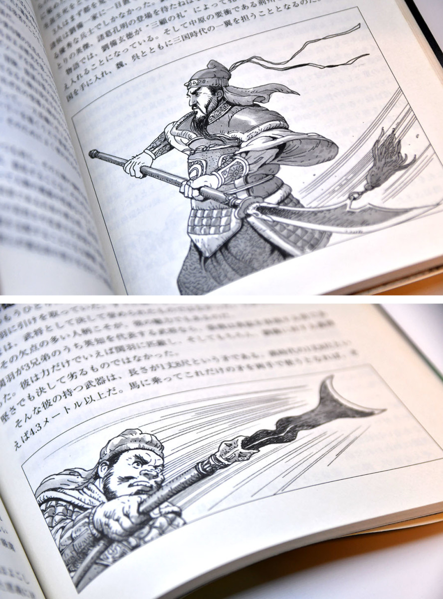 Depictions of Guan Yu and Zhang Fei in the Japanese RPG resource book series, Truth in Fantasy.