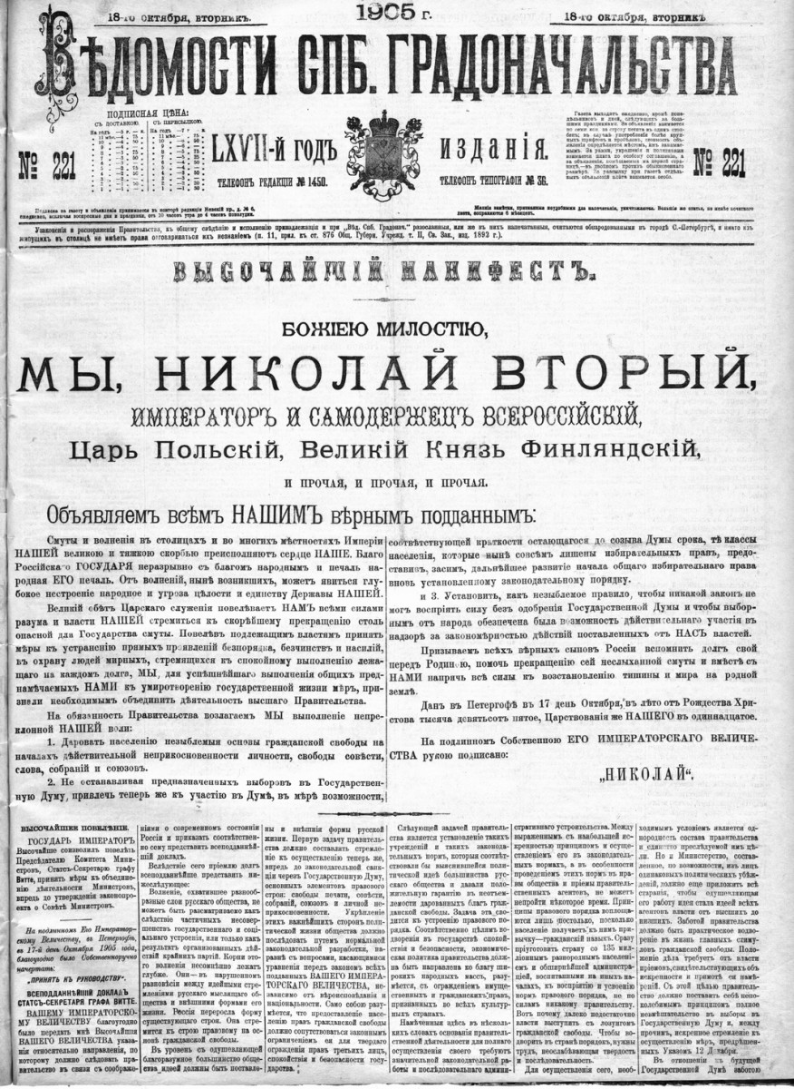 Tsar Nicholas II issued the October Manifesto in 1905 in an attempt to meet the demands of the revolutionaries.