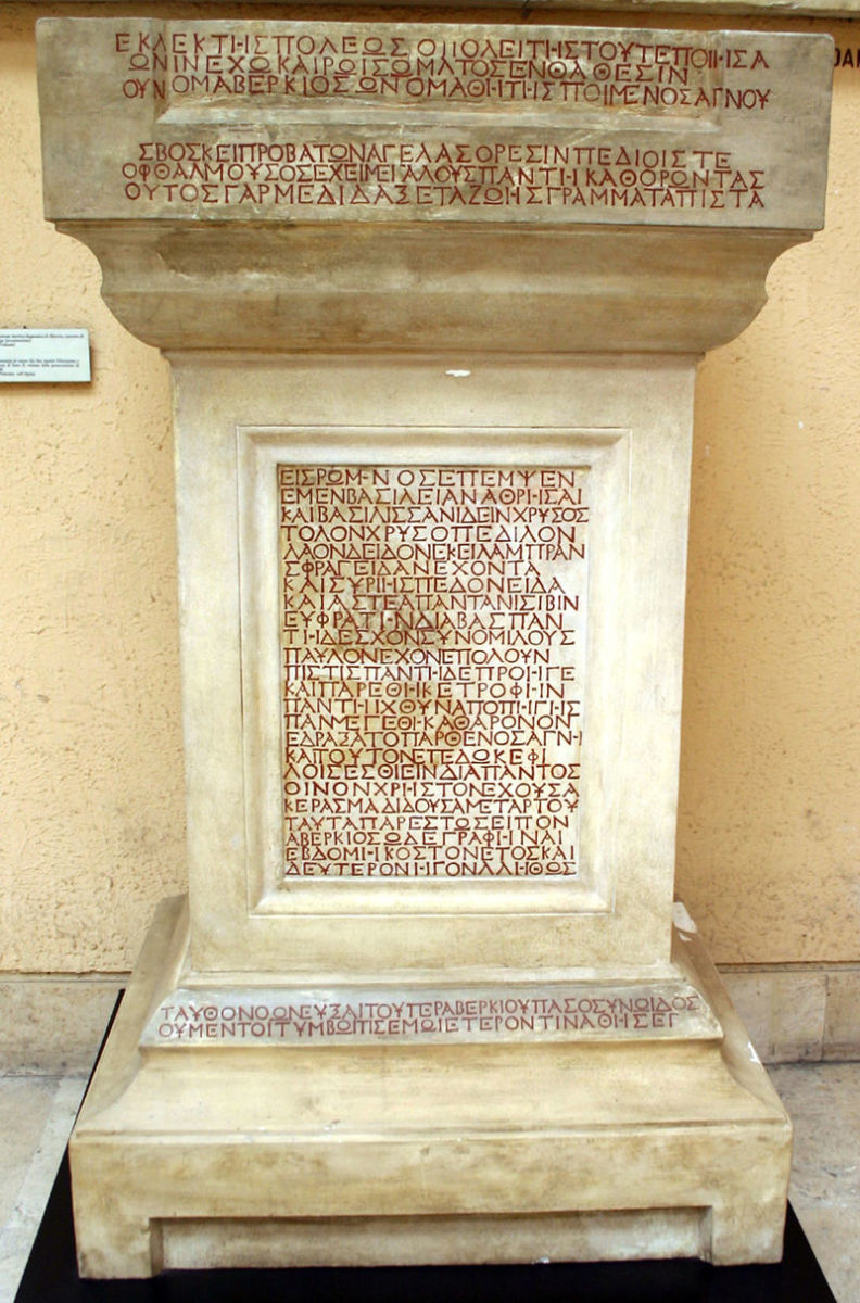 Cast of the Epitaph of Abercius