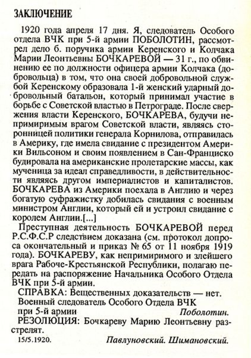 Execution notice for Maria Bochkareva 1920