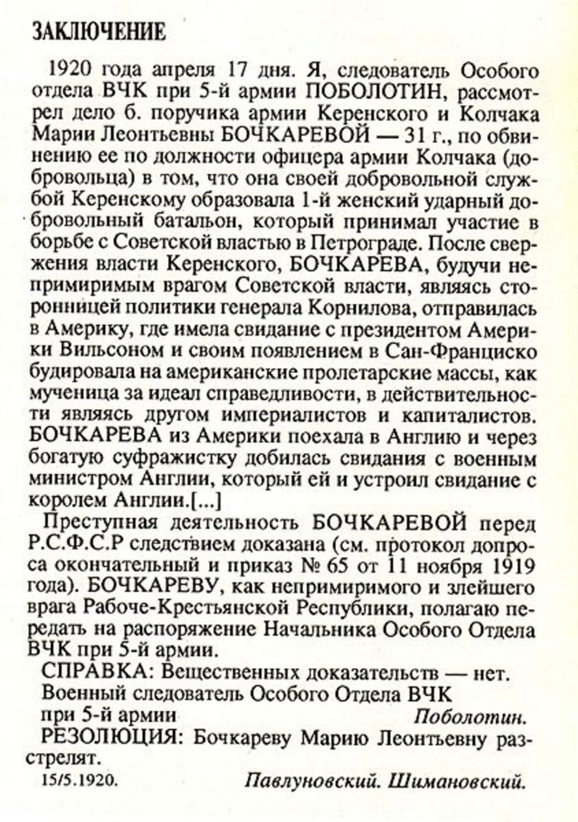 Execution notice for Maria Bochkareva 1920