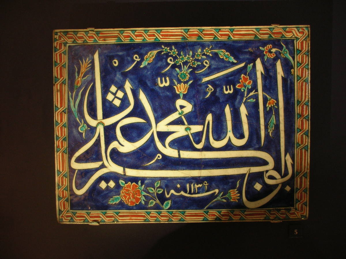 An example of Islamic art, known for its use of calligraphy