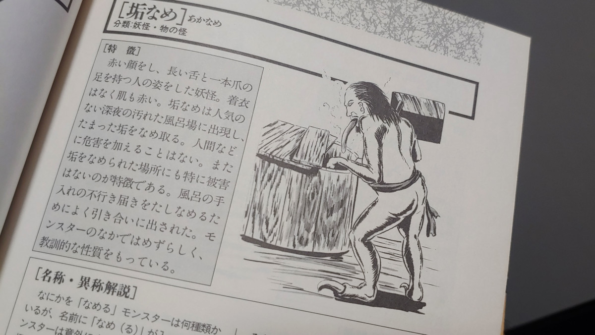 Depiction of an Akaname savoring used bathing water in a RPG monster guide by Softbank Books.
