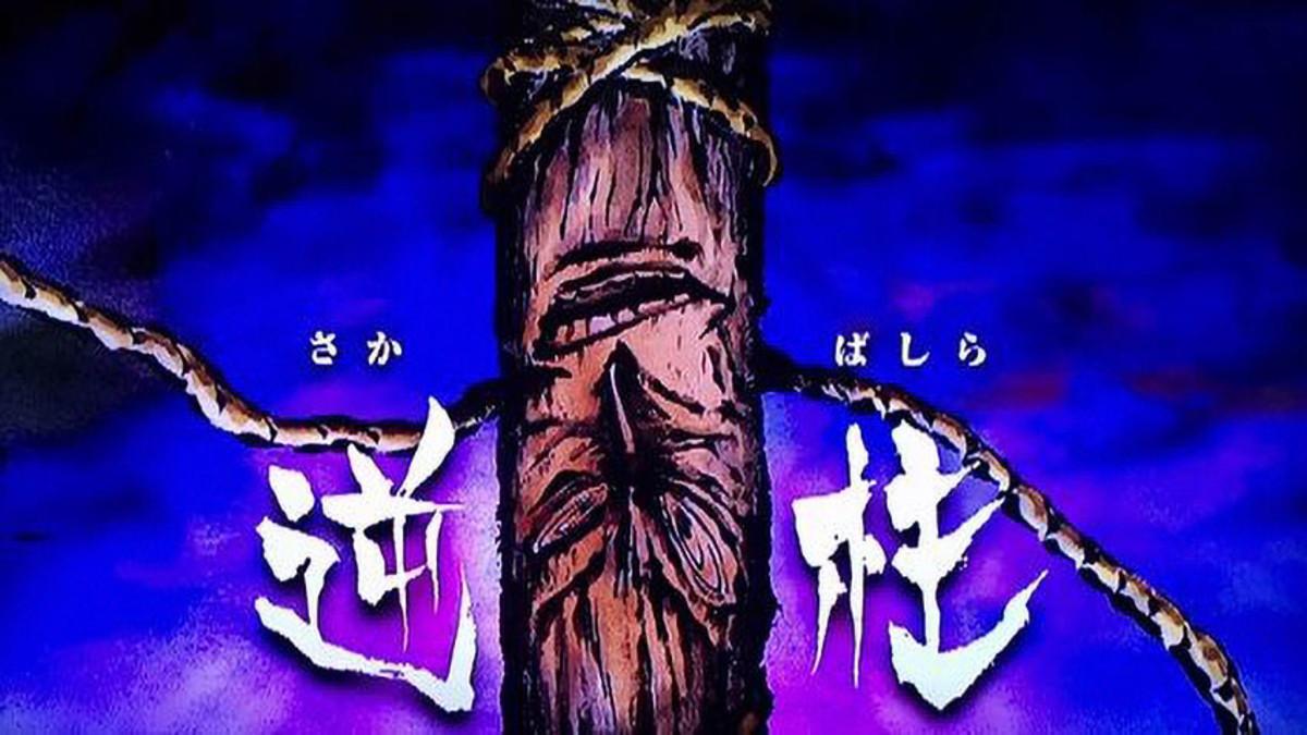 A Sakabashira in the beloved Yokai Anime Series, GeGeGe no Kitarō.