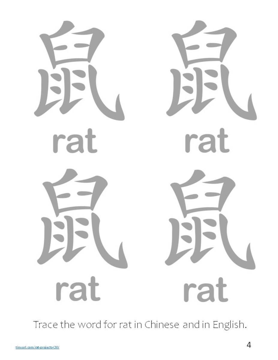 "Children can practice the Chinese character and the English word for ""rat"" by tracing them here."