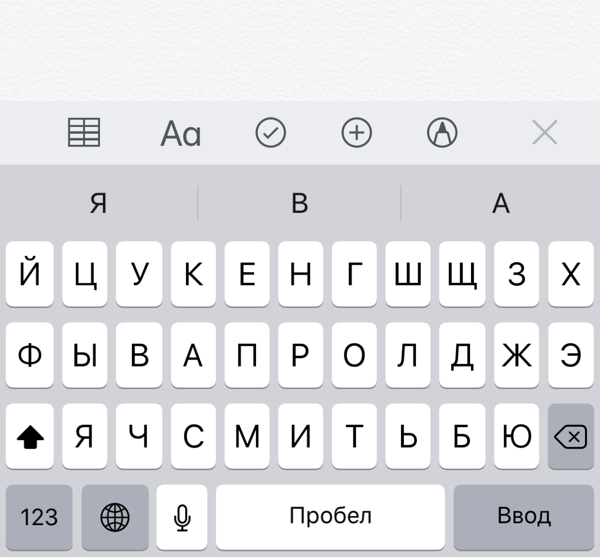 Need a Russian keyboard on your iPhone? No Problem.