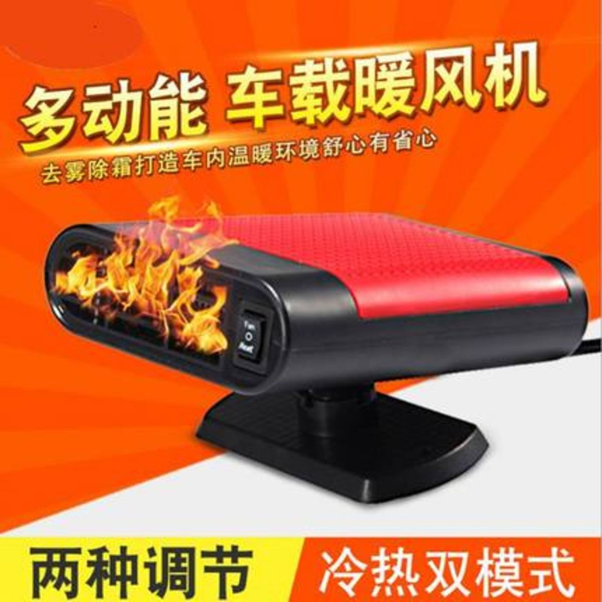 12v plug-in car heater for your car