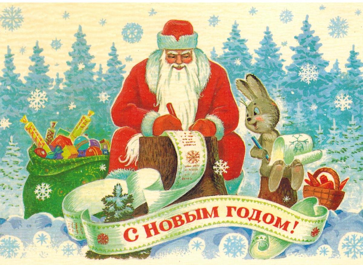 Soviet-era New Year's postcard.