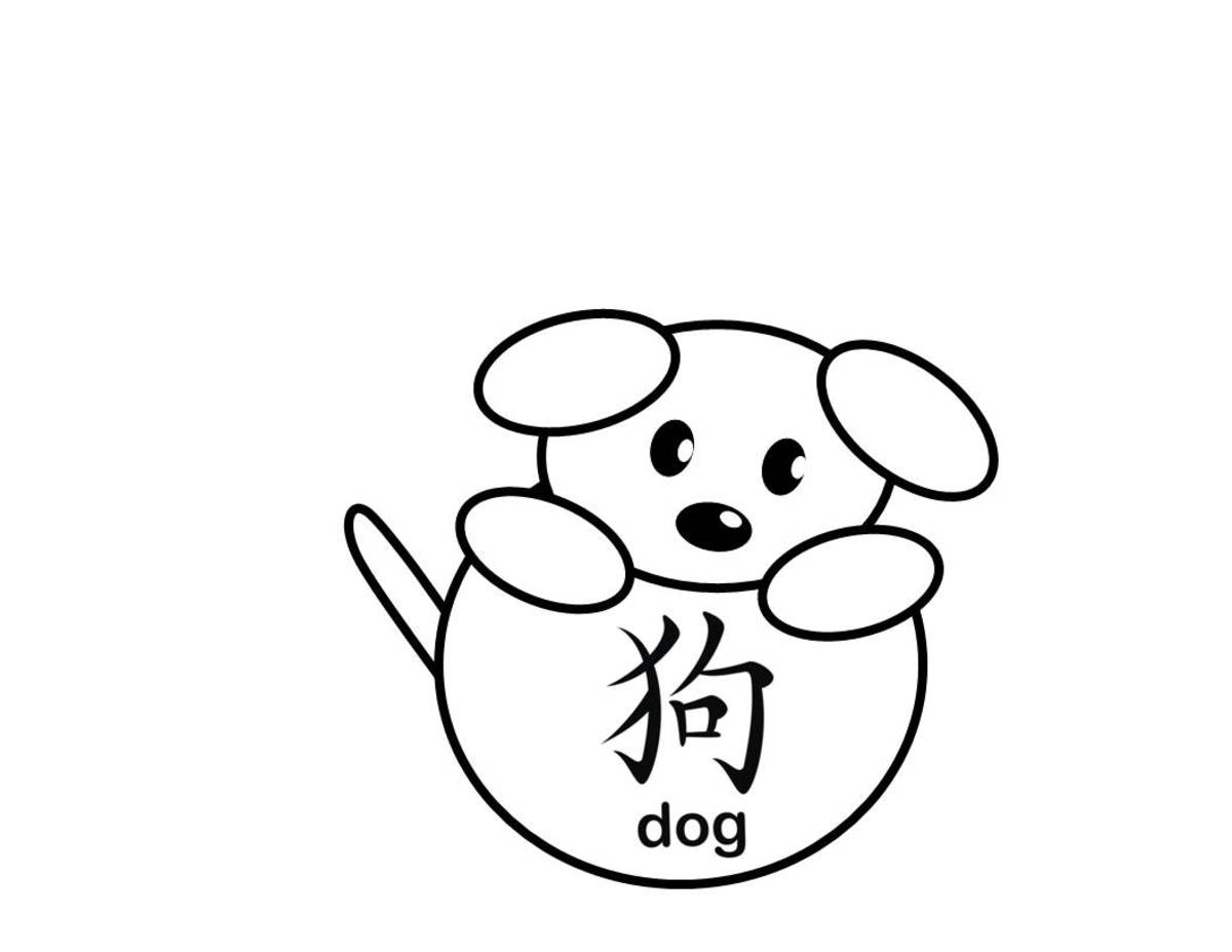 Dog with ball and Chinese character