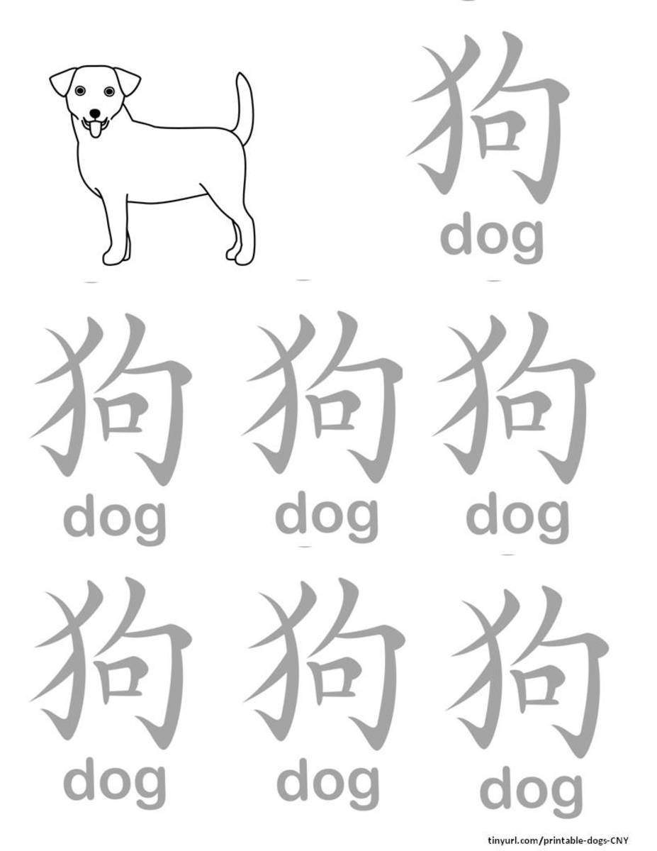 "Several Chinese characters for ""dog"" to trace, along with the English word"
