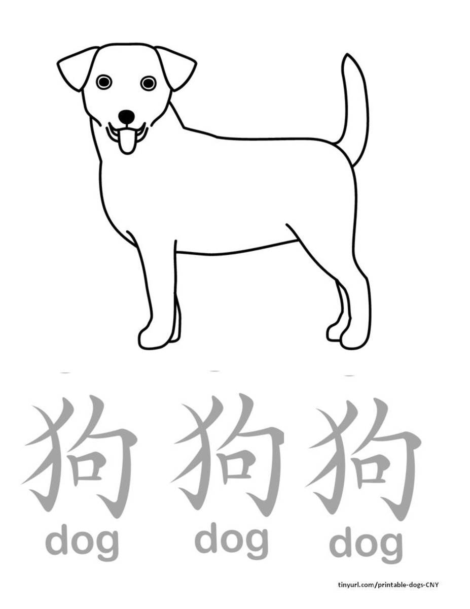 "Chinese characters and English words for ""dog"" to trace"