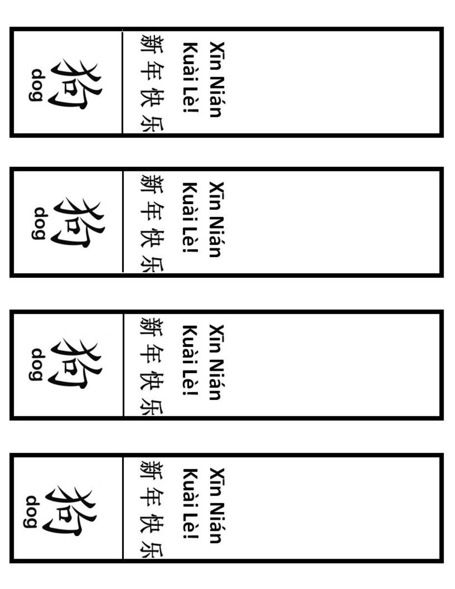 "Bookmark templates. Happy New Year is written in pinyin and Chinese characters, along with the character for ""dog."""