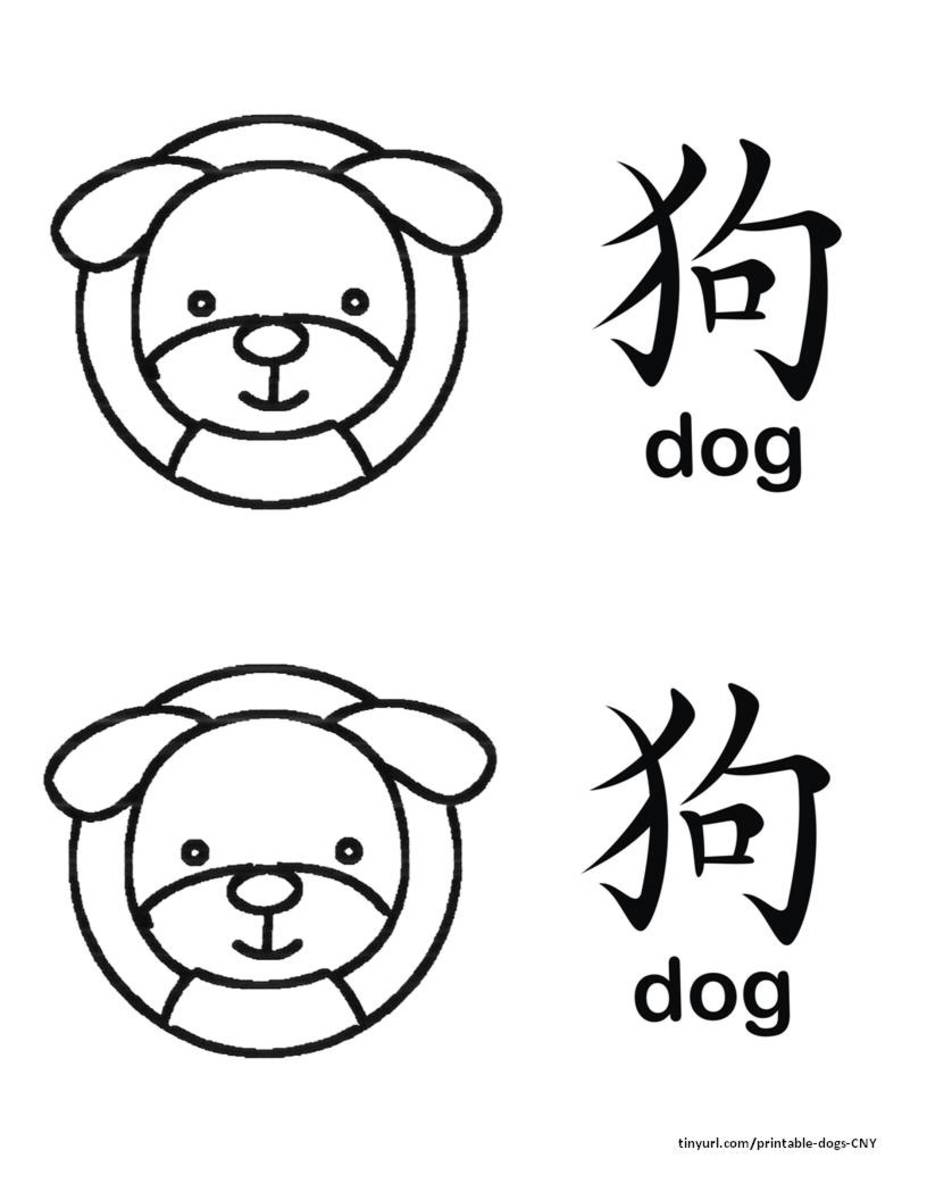 Simple dog with Chinese character to color