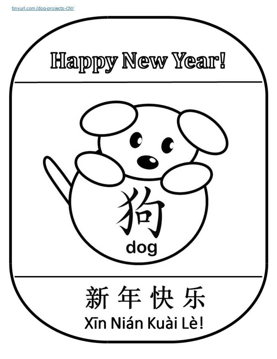 "This lantern template includes a dog playing with a ball that has the Chinese character for ""dog"" on it."