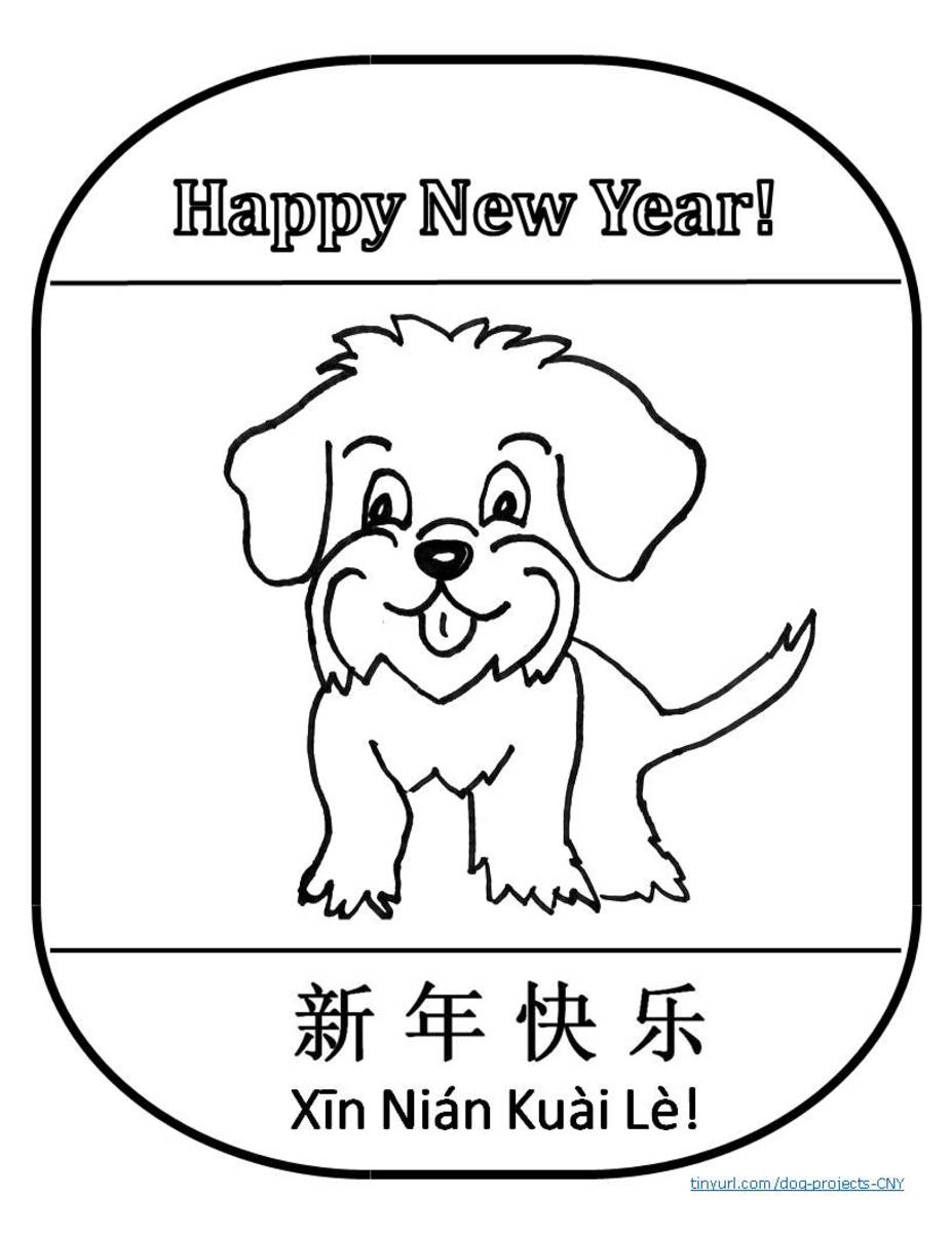 lantern illustration for year of the dog