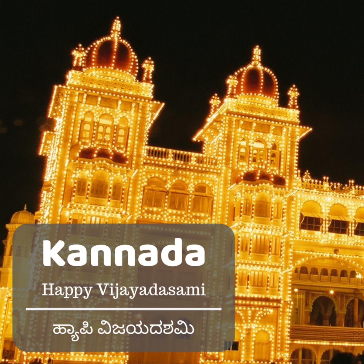 Happy Vijayadasami—ಹ್ಯಾಪಿ ವಿಜಯದಶಮಿ