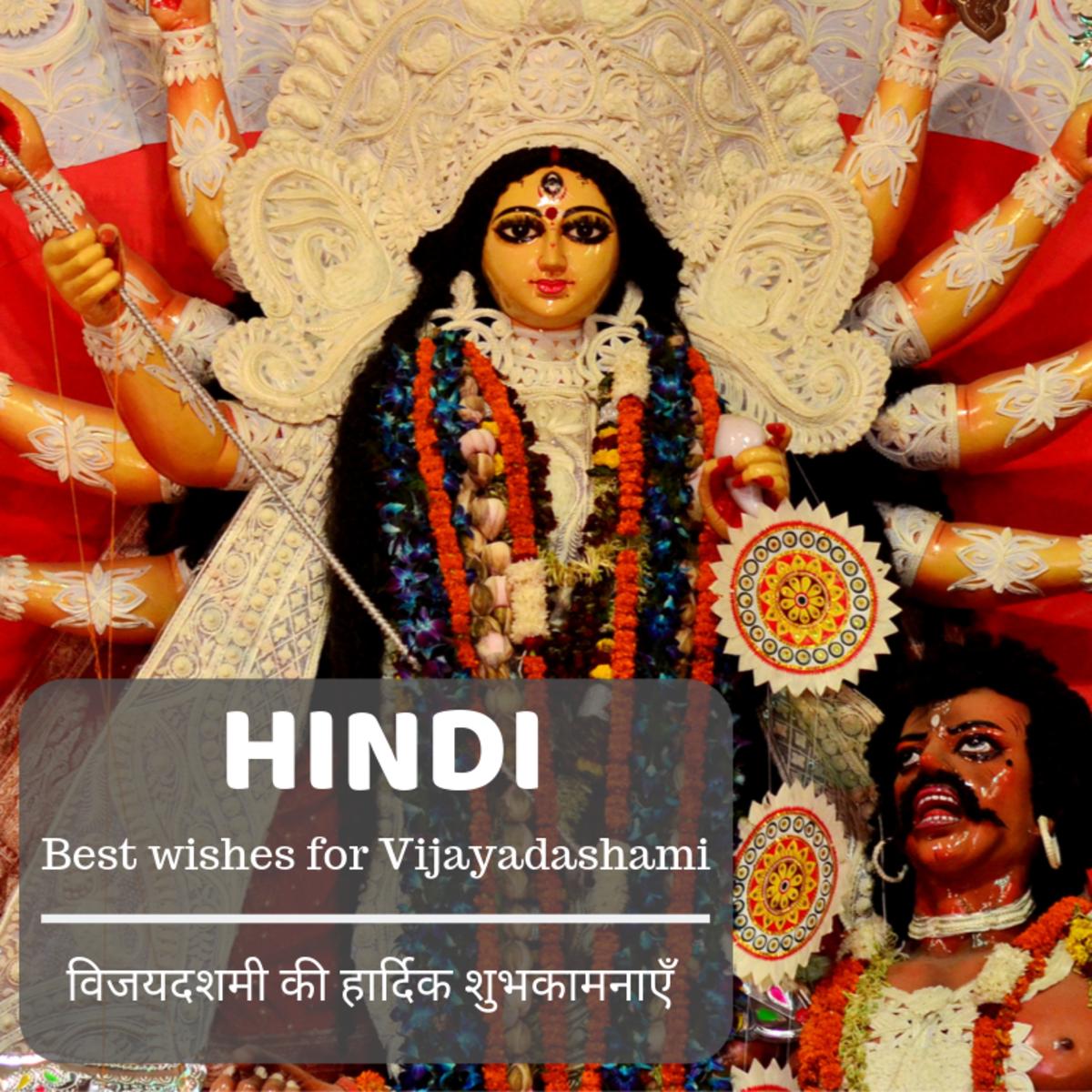 Best wishes for Vijayadashami—विजयदशमी की हार्दिक शुभकामनाएँ