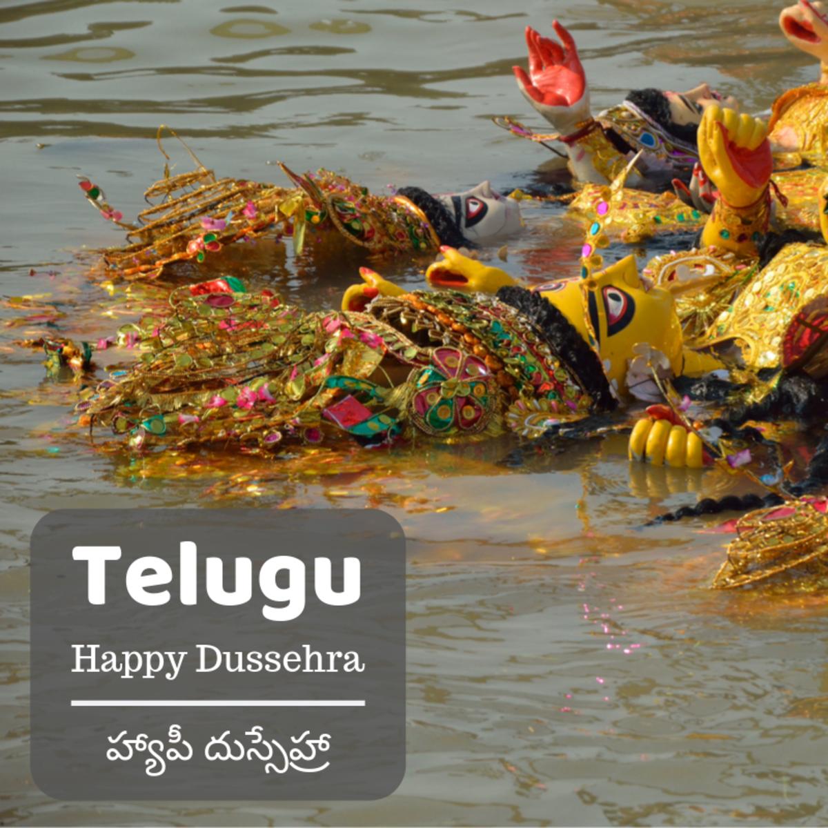 Happy Dussehra—హ్యాపీ దుస్సేహ్రా