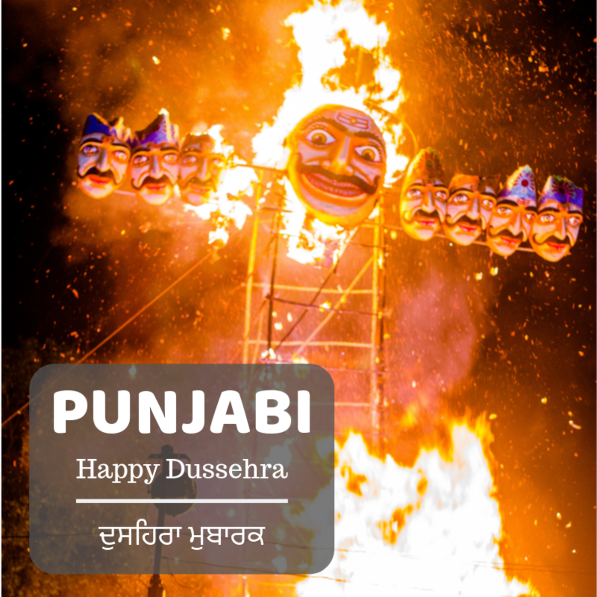 Happy Dussehra—ਦੁਸਹਿਰਾ ਮੁਬਾਰਕ