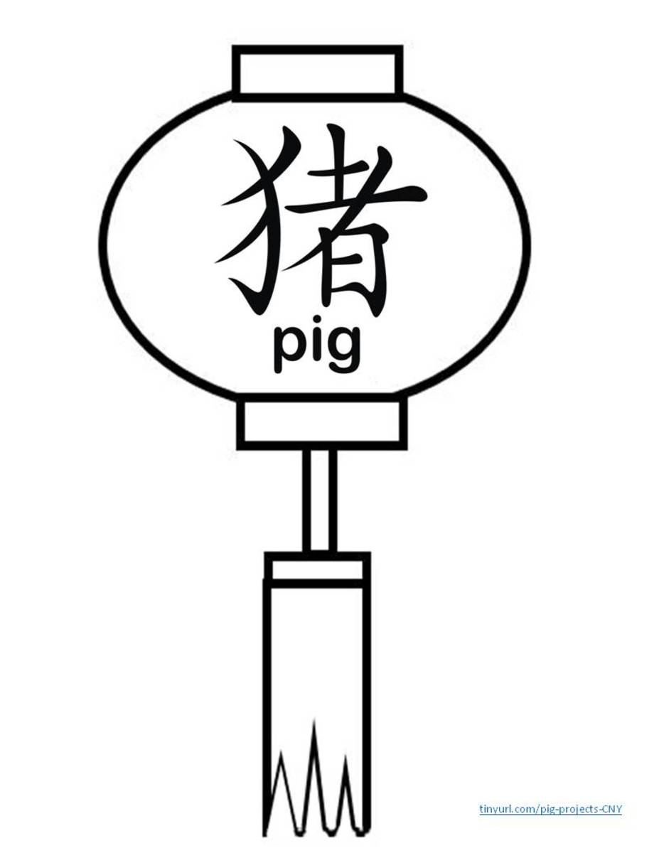 "Round lantern with the character for ""pig"" written in Chinese"