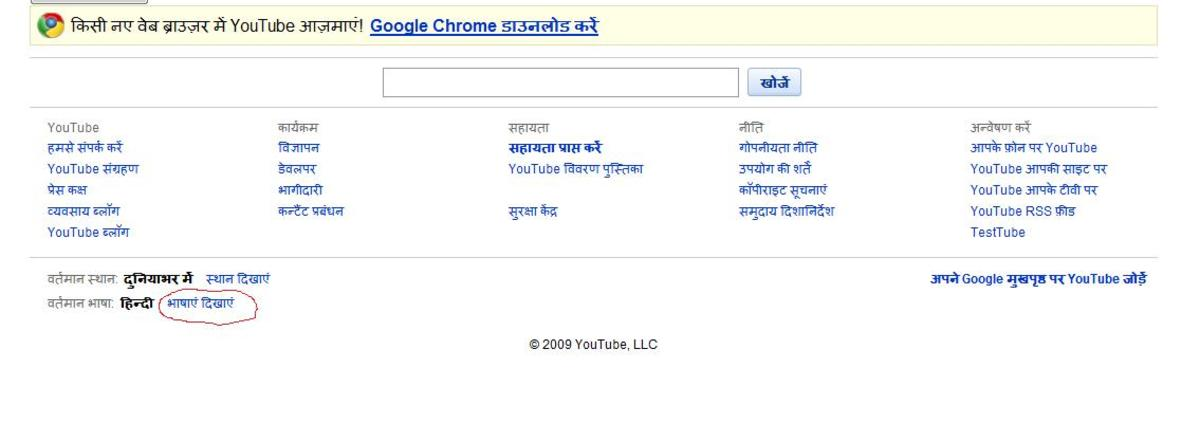 """""""Show languages"""" in Hindi"""
