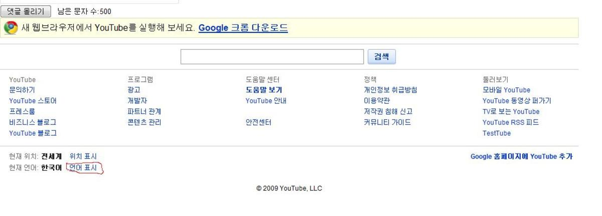 """""""Show languages"""" in Korean"""