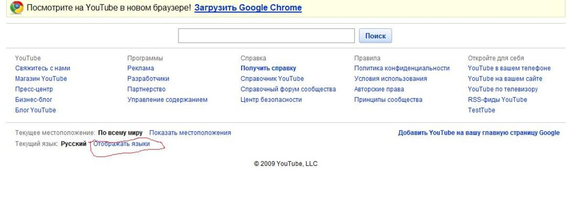 """Russian """"show languages"""""""