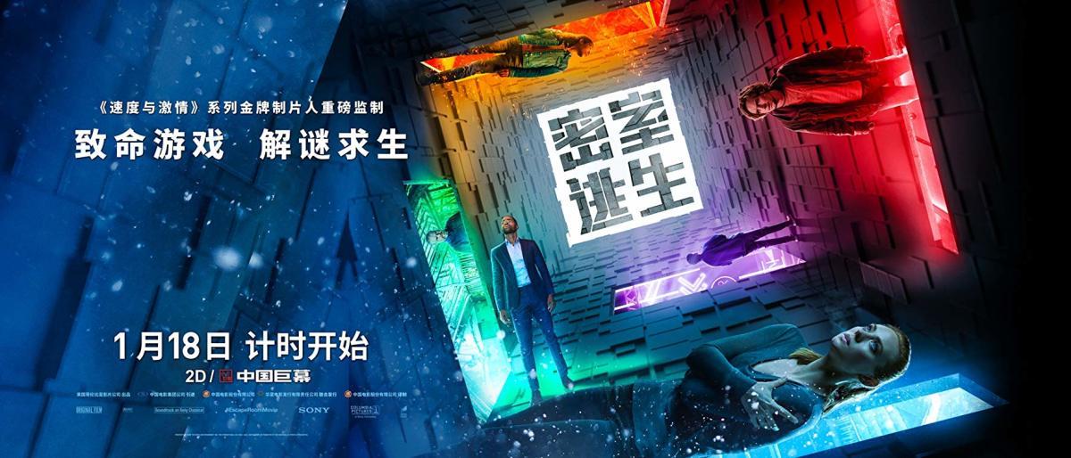 escape-room-2019-movie-review