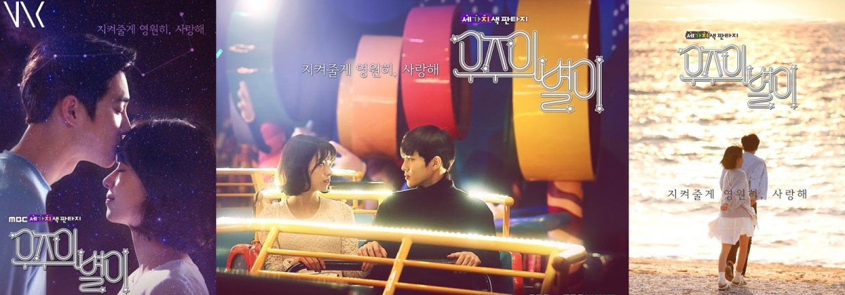 The Universe's Star | 10 Best Short K-Dramas You Can Binge Watch In One Weekend
