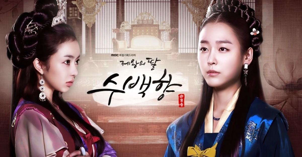 King's Daughter, Soo Baek Hyang tells a compelling and engaging story court politics and love.