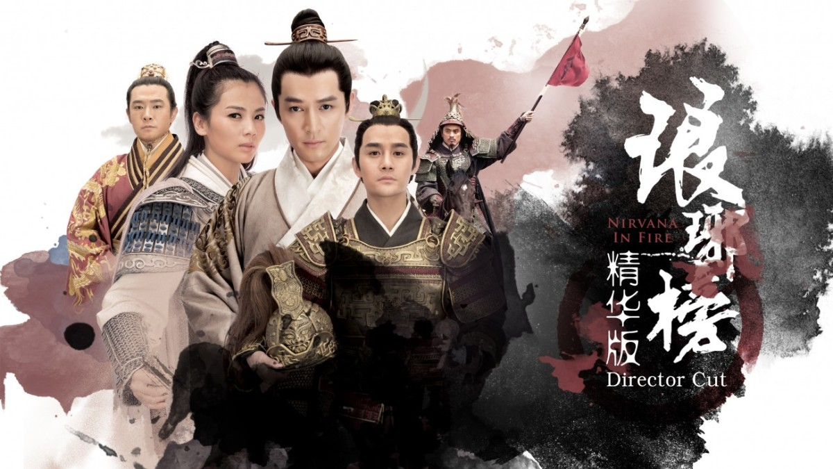 Nirvana in Fire | 15 Best Chinese Dramas You Should Watch