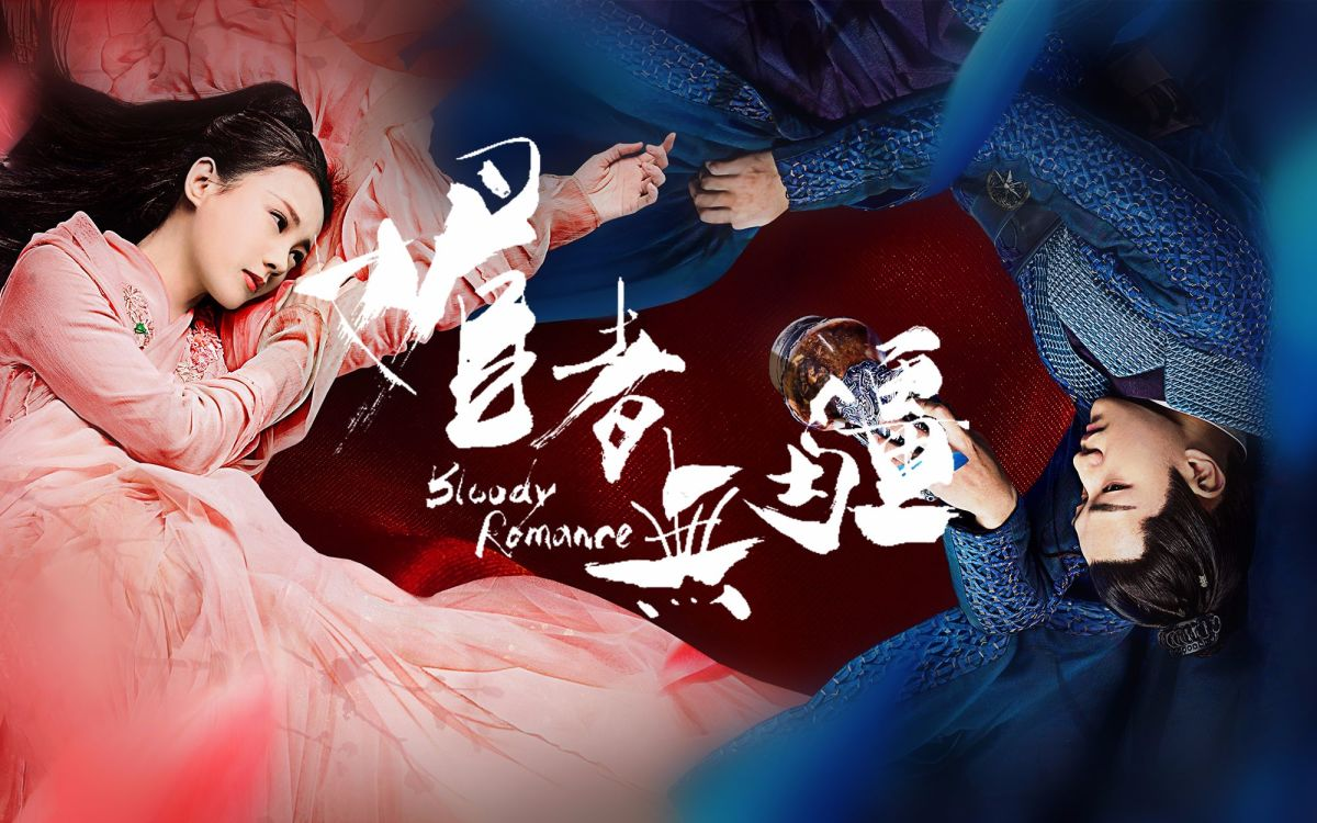 Bloody Romance | The 22 Best Chinese Historical Dramas