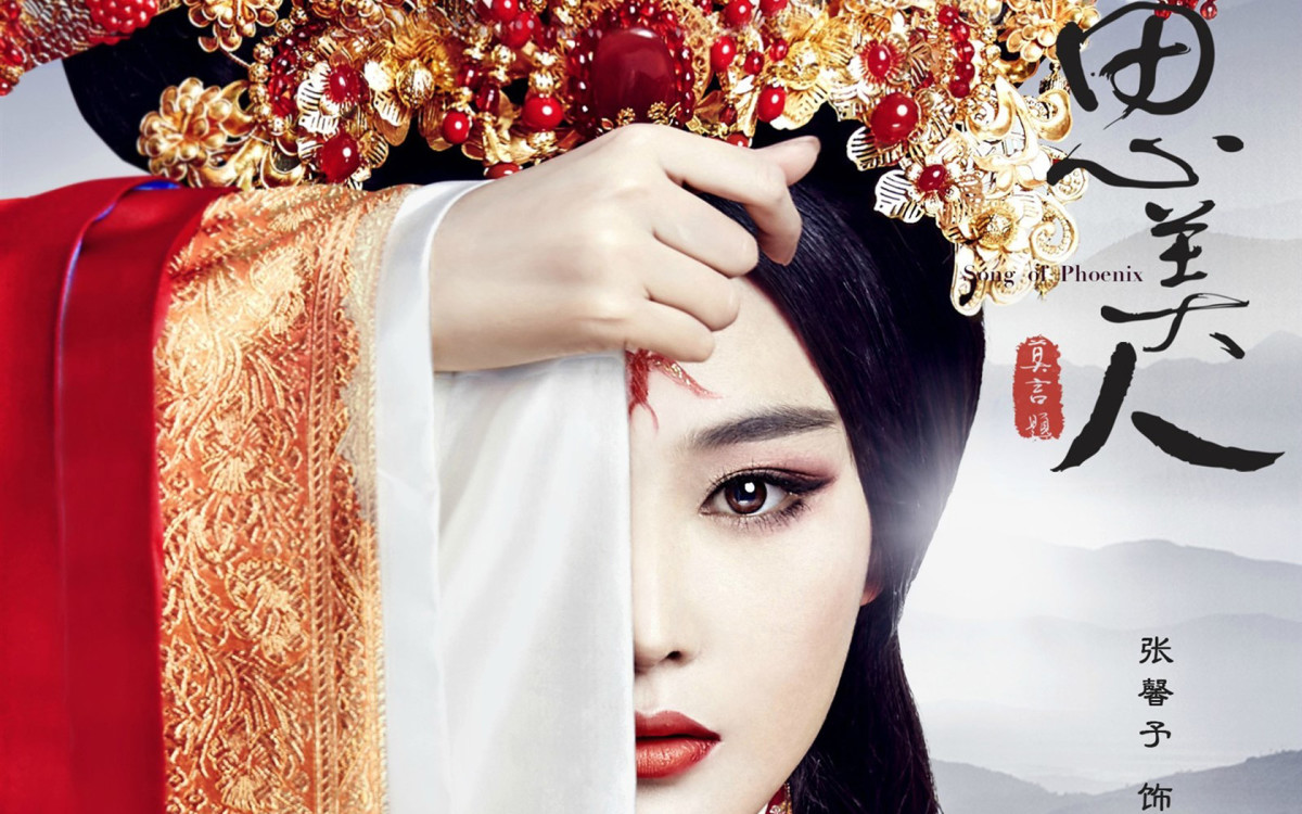 Song of Phoenix | The 22 Best Chinese Historical Dramas