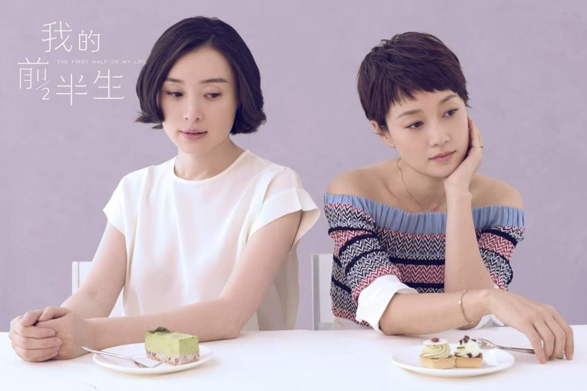 The First Half of My Life | The Top 11 Most Romantic Chinese Dramas
