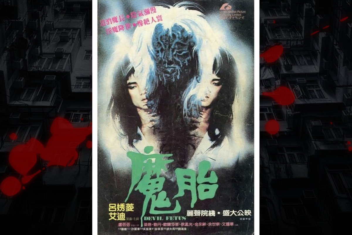 Devil Fetus. Easily one of the most graphic movies in Hong Kong exploitation cinema.