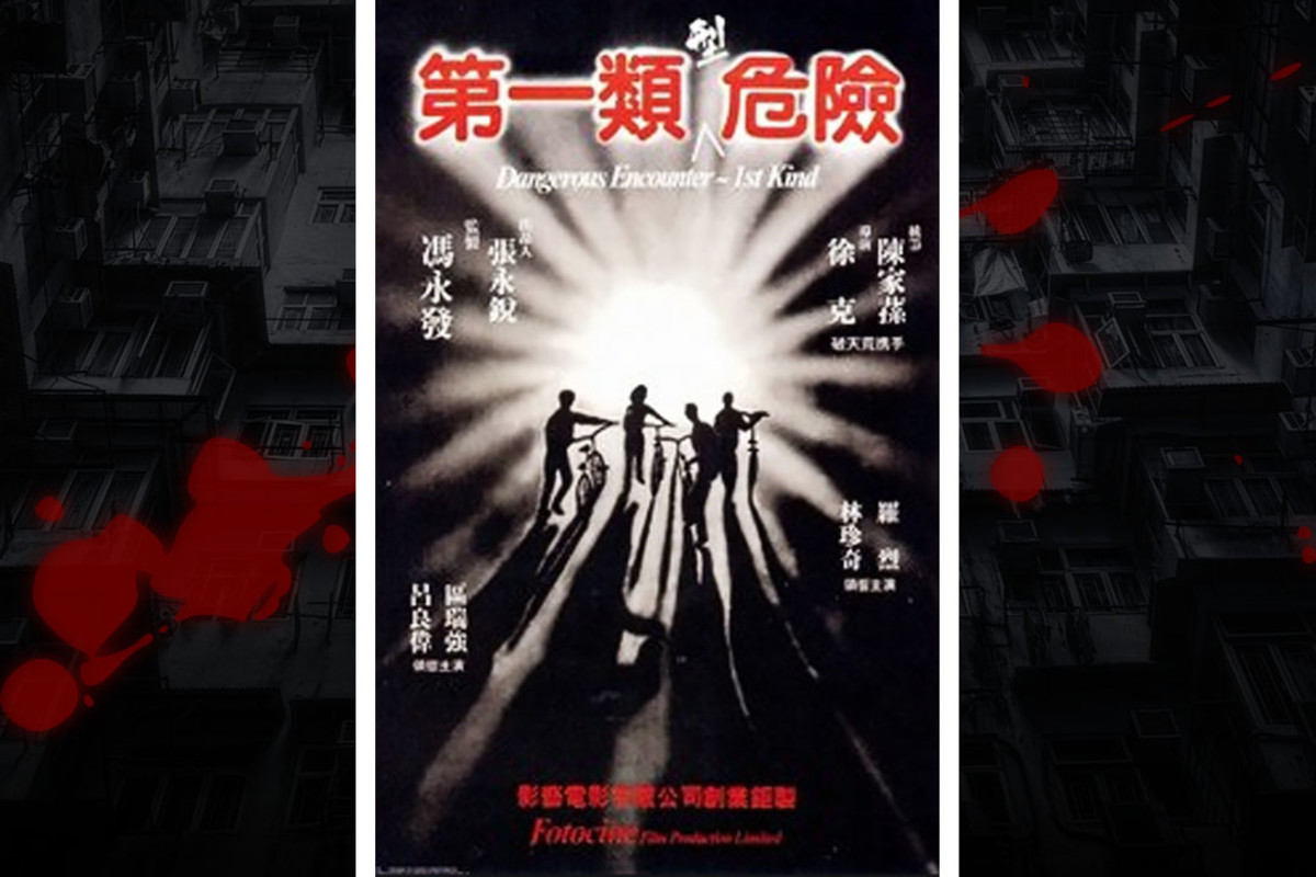 Its subject matter aside, Dangerous Encounters of the First Kind is one Hong Kong 80s exploitation movie with lots of cinematographic merits.