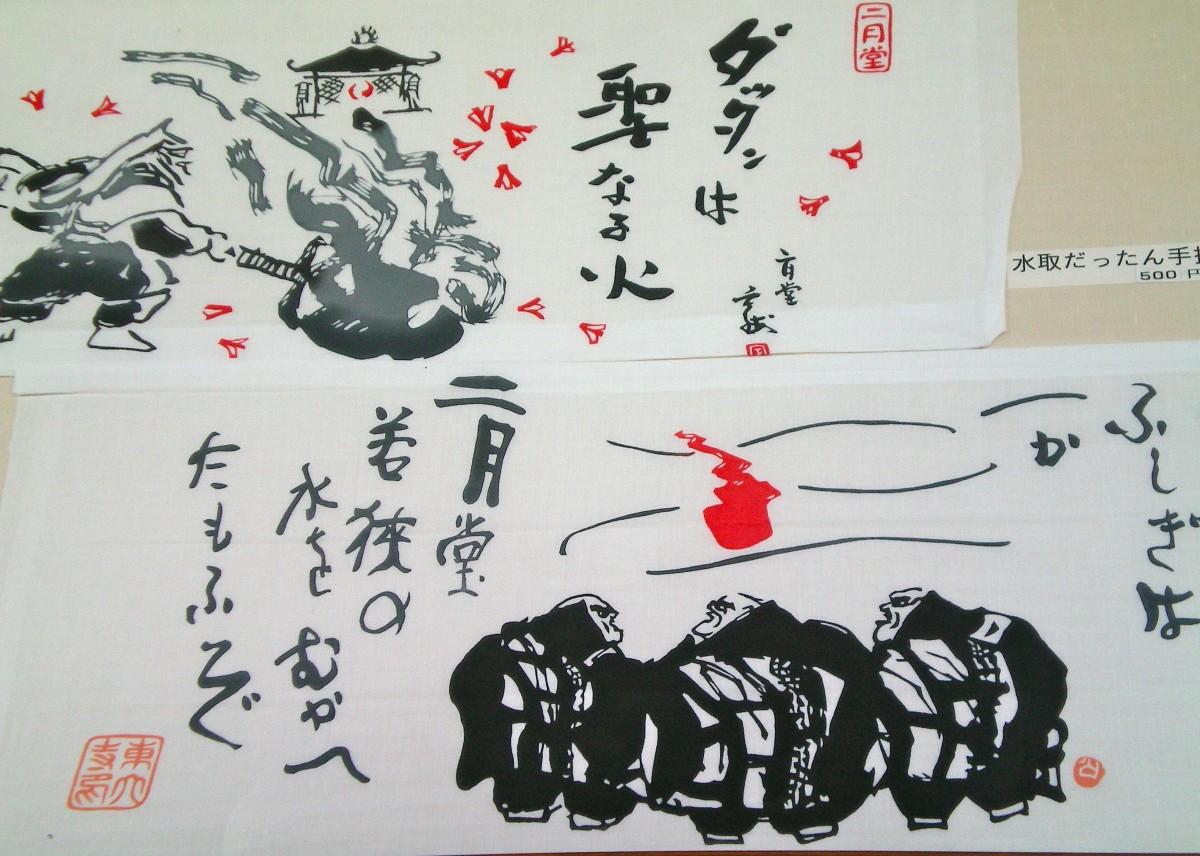 Calligraphy display (c) A. Harrison