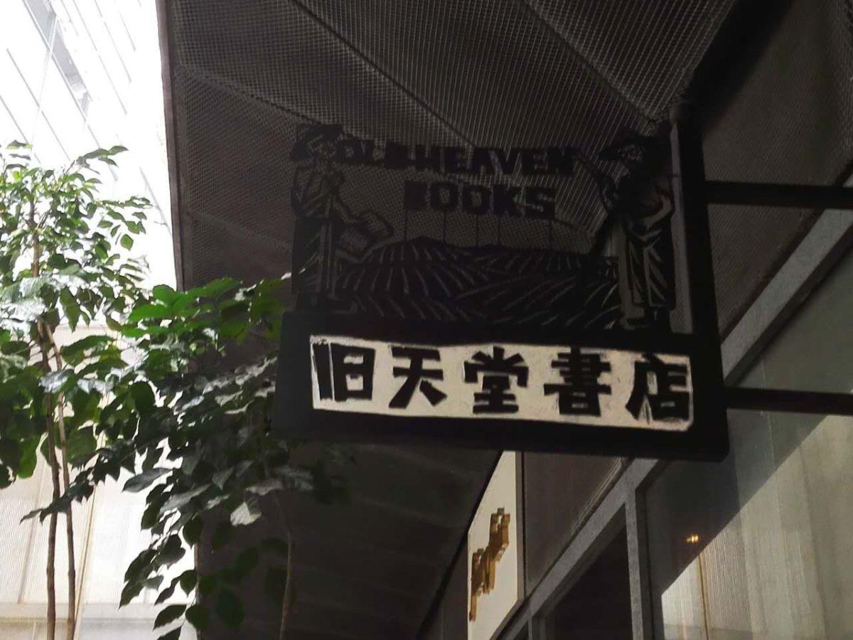 Sign for Old Heaven Books, Shenzen