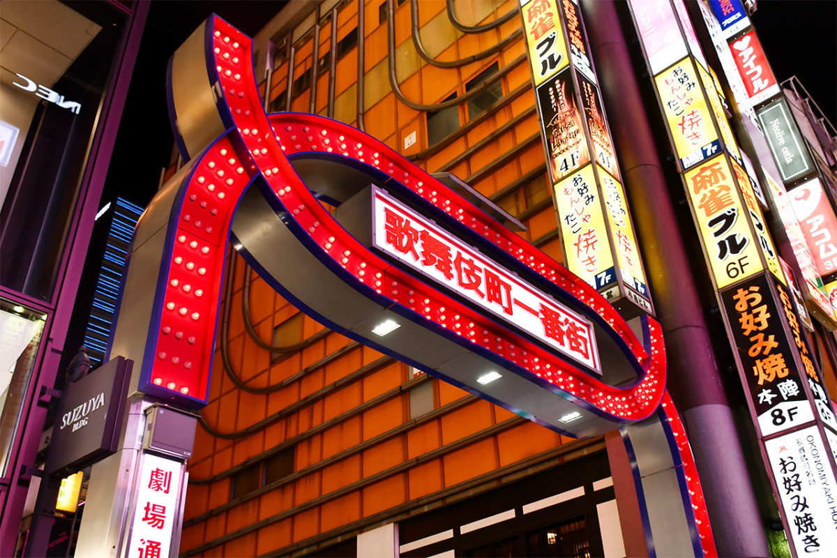 Entrance to Kabukichō, Tokyo's largest red light and entertainment district.