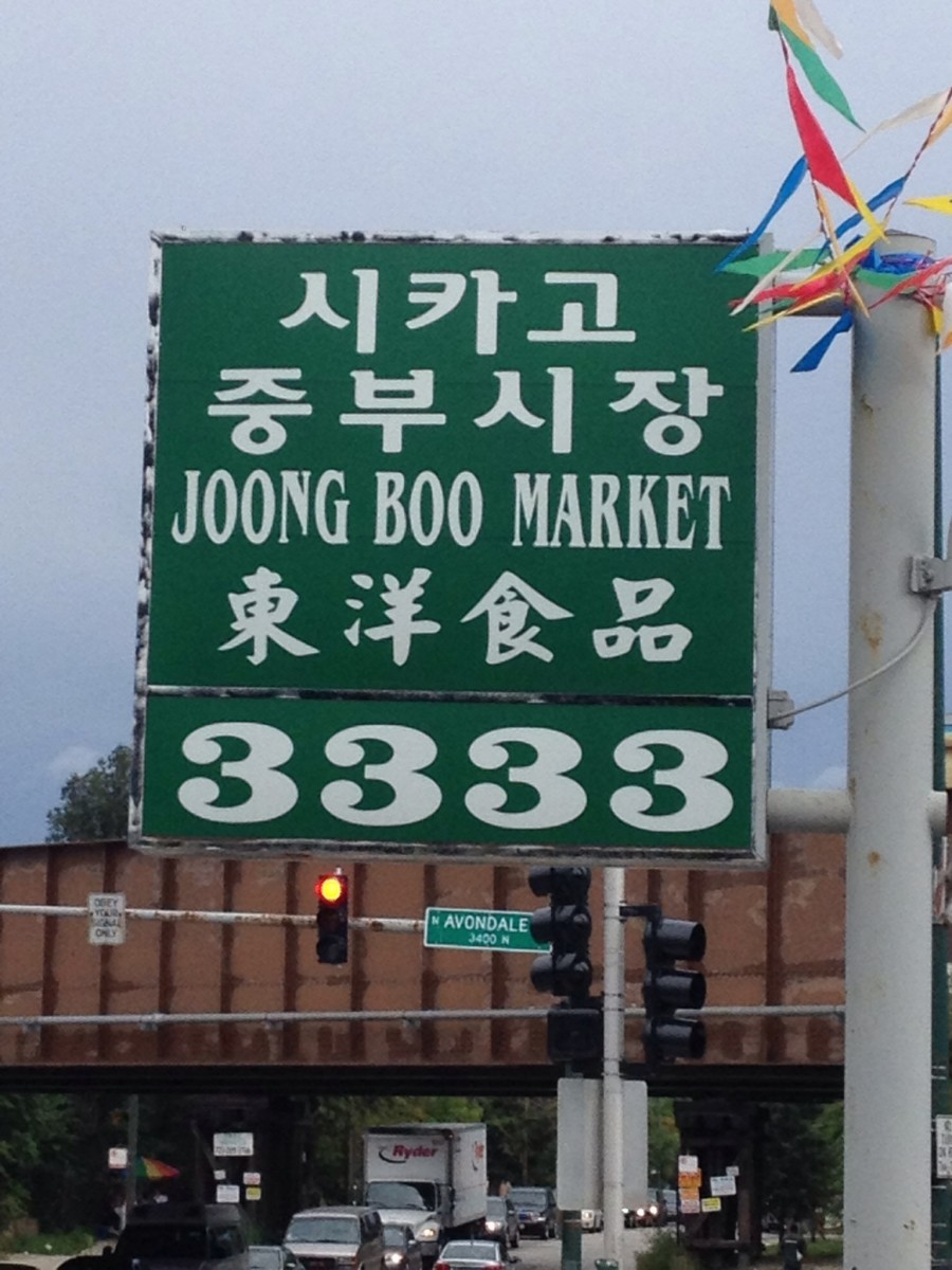 Joong Boo Market, 3333 North Kimball Ave, Chicago (Avondale)